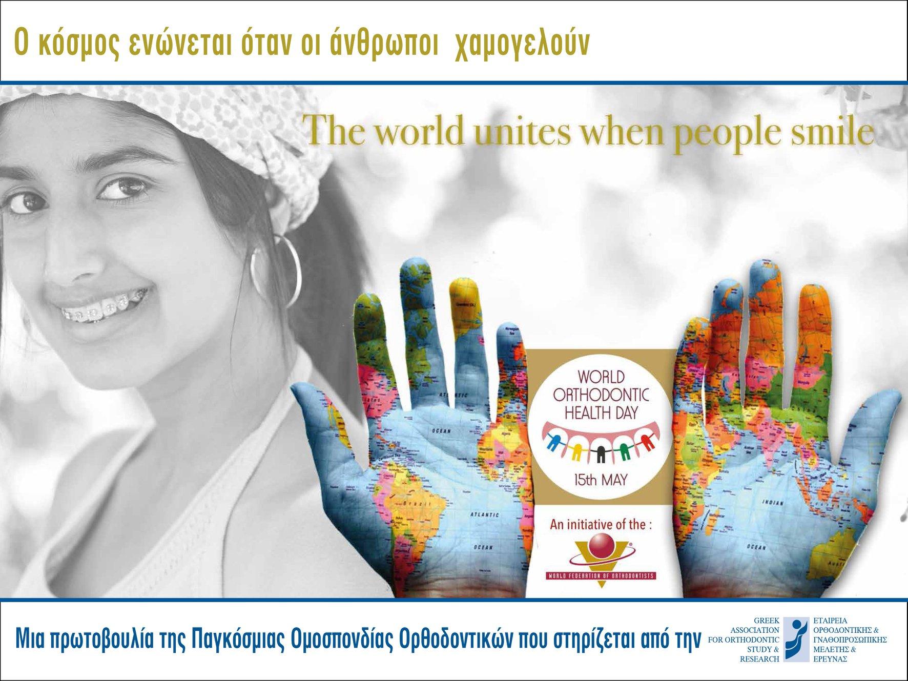Παγκόσμια Ημέρα Ορθοδοντικής Φροντίδας