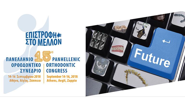 15ο Πανελλήνιο Ορθοδοντικό Συνέδριο